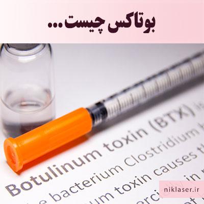 بوتاکس چیست؟موارد کاربرد بوتاکس و موارد ممنوعیت بوتاکس