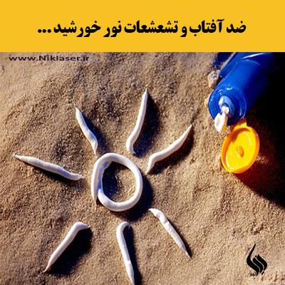 ضد آفتاب و تشعشعات نور خورشید-انواع ضد آفتاب چیست؟